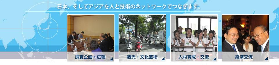 日本、そしてアジアを人と技術のネットワークでつなぎます。