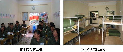 日本語授業風景             寮での共同生活