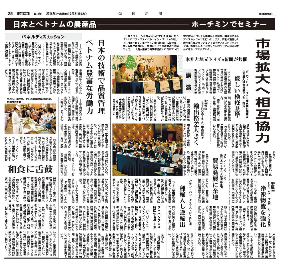 【毎日新聞 2014年12月31日企画特集】