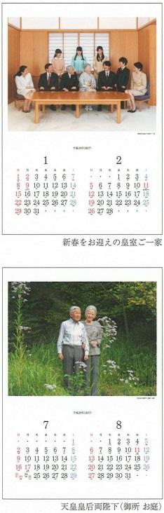 皇室カレンダー 平成29年度版(2017年版)サンプル1